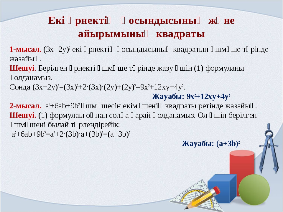 Екі өрнектің қосындысының және айырымының квадраты 1-мысал. (3x+2y)2 екі өрне...