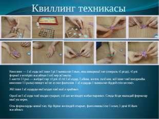 Квиллинг техникасы Квиллинг— қағазды жіңішке әрі ұзыншалап қиып, оны шиыршық