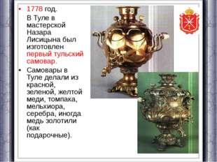 1778 год. В Туле в мастерской Назара Лисицына был изготовлен первый тульский