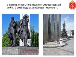 В память о событиях Великой Отечественной войны в 1968 году был возведен мон