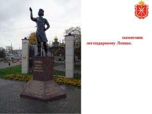 В исторической части города, на берегу р.Упы, на площади Трудовой славы стои