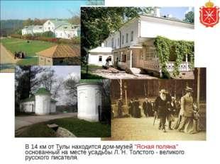 """В 14 км от Тулы находится дом-музей """"Ясная поляна"""" основанный на месте усадь"""