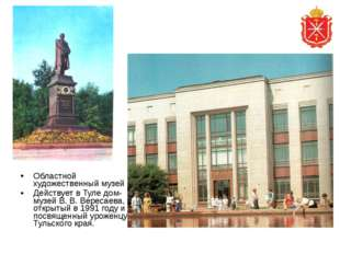 Областной художественный музей Действует в Туле дом-музей В. В. Вересаева, от