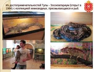 Из достопримечательностей Тулы - Зооэкзатариум (открыт в 1984) с коллекцией з
