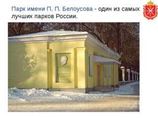 Парк имени П. П. Белоусова - один из самых лучших парков России.