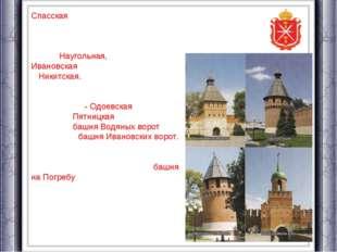 Спасская - у теперешней Крестовоздвиженской площади (площади Челюскинцев) и,