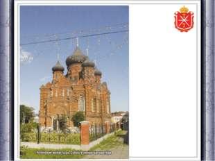 Изящное здание красного камня, украшающее центральную площадь Тулы- это Собор