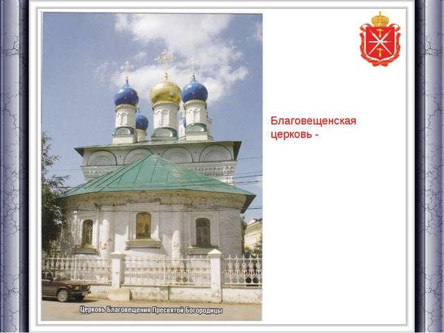Благовещенская церковь - самый древний (конца XVΙΙв.) из уцелевших храмов в г...