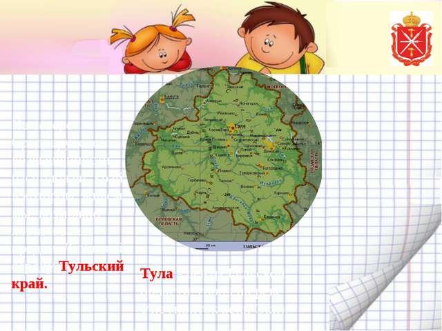 На севере Среднерусской возвышенности расположен край в котором живем мы, во...