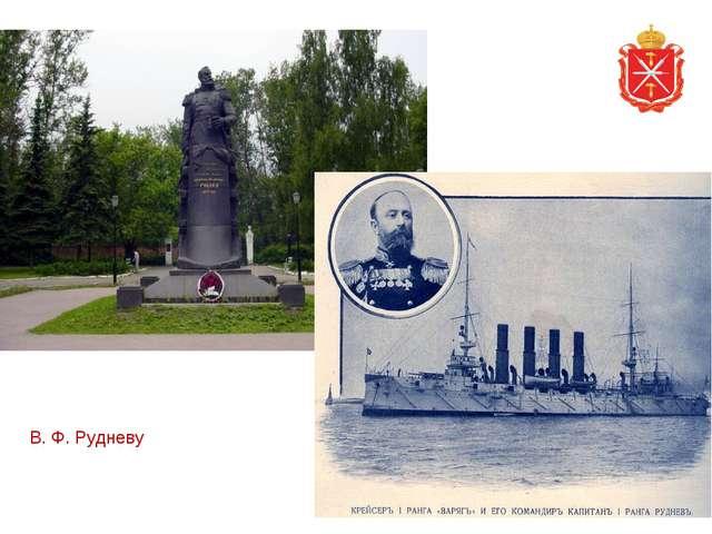 """Памятник, командиру крейсера """"Варяг» В. Ф. Рудневу"""