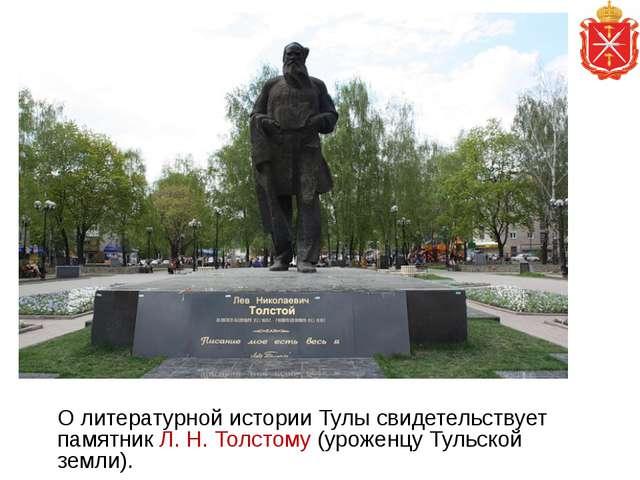 О литературной истории Тулы свидетельствует памятник Л. Н. Толстому (уроженц...