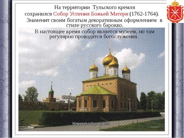 На территории Тульского кремля сохранился Собор Успения Божьей Матери (1762-...
