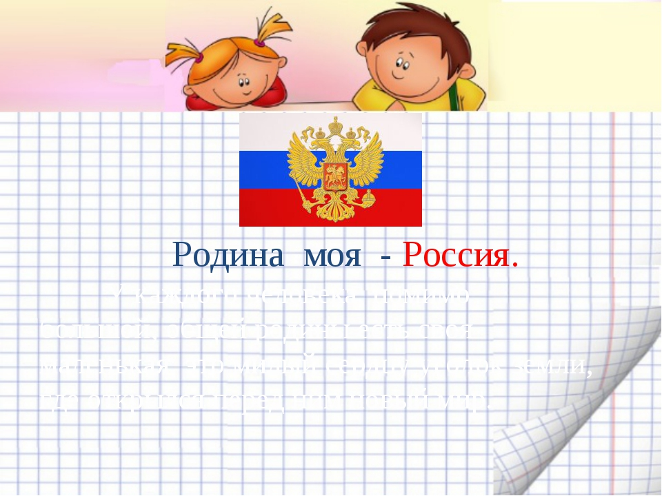 Родина моя - Россия. У каждого человека, помимо большой, общей родины есть...