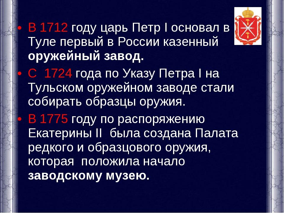 В 1712 году царь Петр I основал в Туле первый в России казенный оружейный зав...