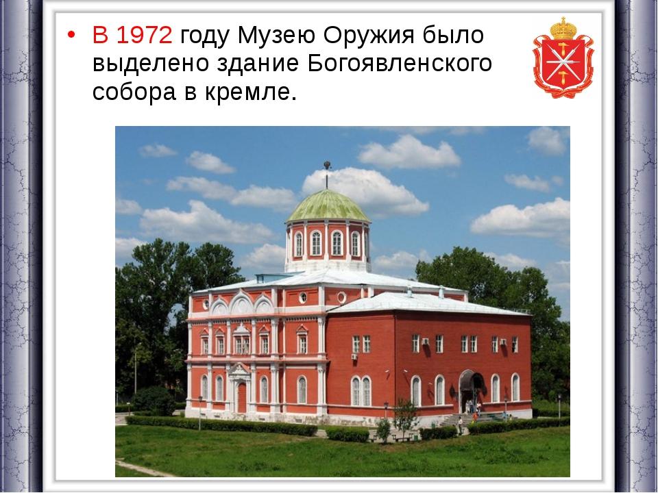 В 1972 году Музею Оружия было выделено здание Богоявленского собора в кремле.
