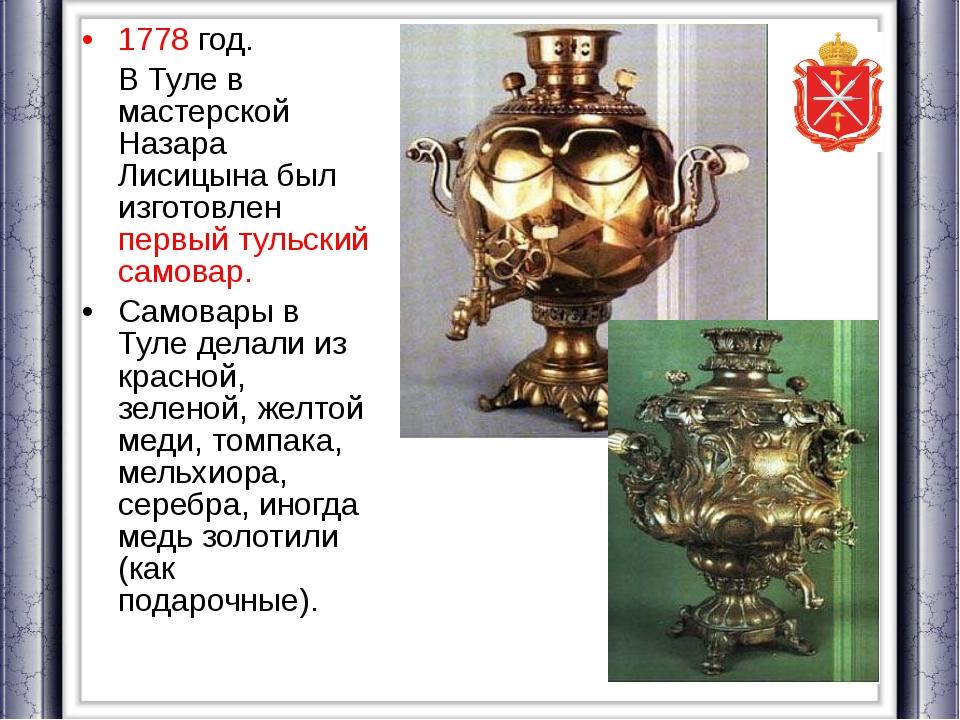 1778 год. В Туле в мастерской Назара Лисицына был изготовлен первый тульский...