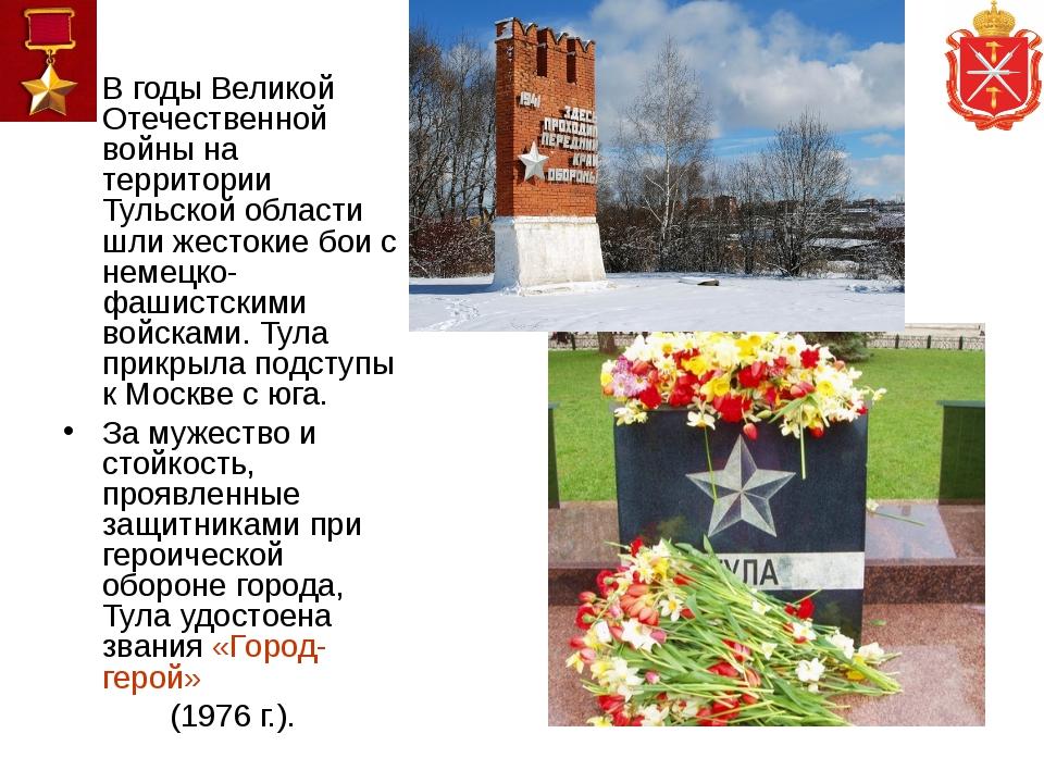 В годы Великой Отечественной войны на территории Тульской области шли жестоки...