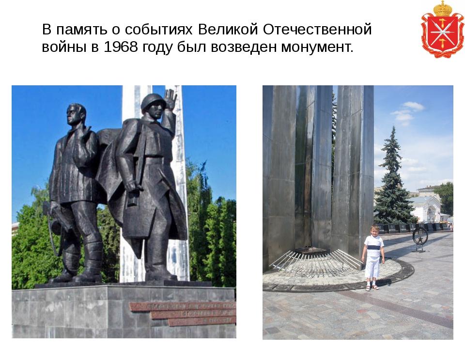 В память о событиях Великой Отечественной войны в 1968 году был возведен мон...