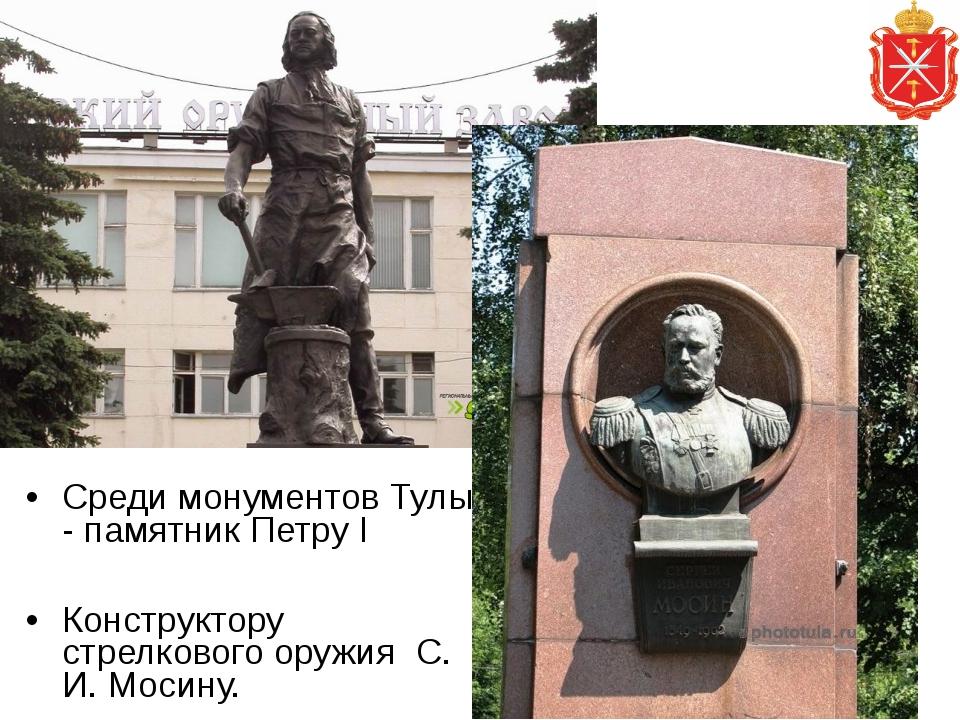 Среди монументов Тулы - памятник Петру I Конструктору стрелкового оружия С. И...