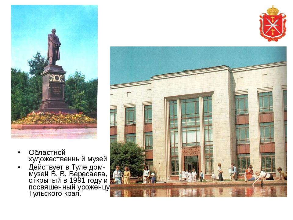 Областной художественный музей Действует в Туле дом-музей В. В. Вересаева, от...
