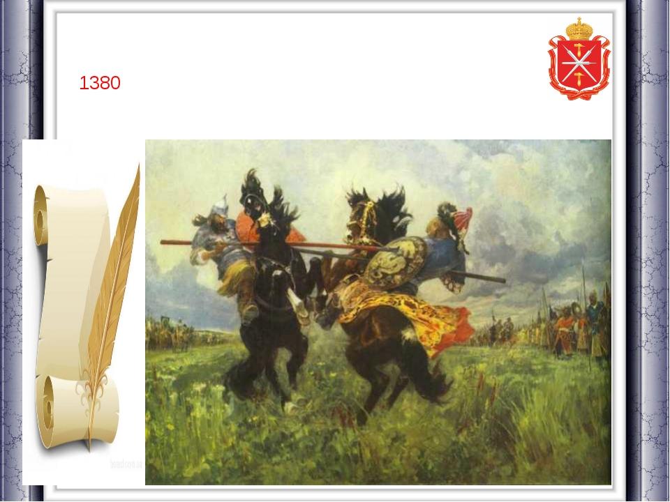 Недалеко от Тулы на поле Куликовом проходила битва. Началась она в 11 часов у...