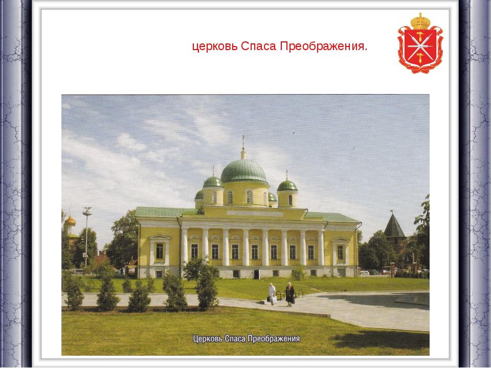 Рядом с Успенским собором , выстроенная в стиле классицизма церковь Спаса Пре...