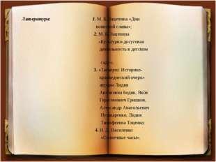 Литература: 1. М. Б. Зацепина «Дни воинской славы»; 2. М. Б. Зацепина «Культ