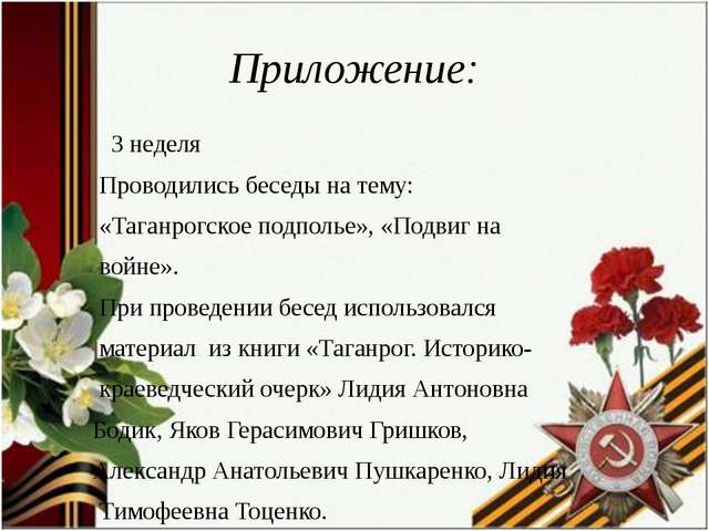 Приложение: 3 неделя Проводились беседы на тему: «Таганрогское подполье», «По...