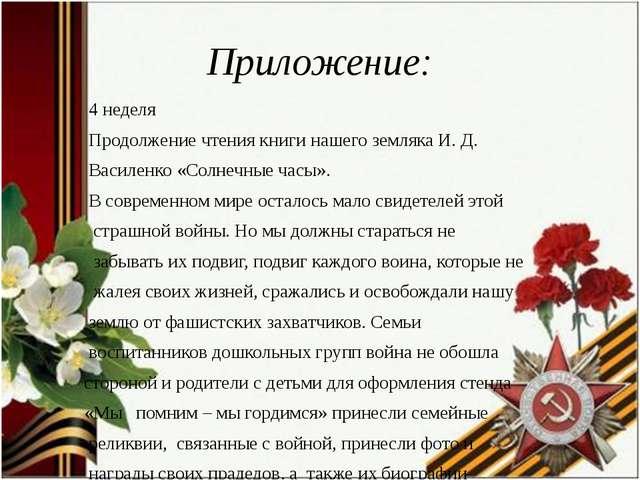 Приложение: 4 неделя Продолжение чтения книги нашего земляка И. Д. Василенко...