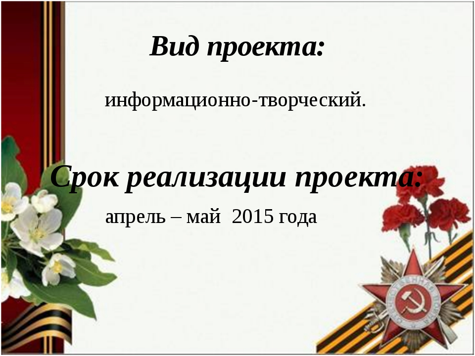 Вид проекта: информационно-творческий. Срок реализации проекта: апрель – май...
