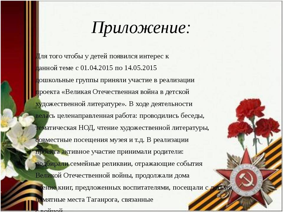 Приложение: Для того чтобы у детей появился интерес к данной теме с 01.04.201...