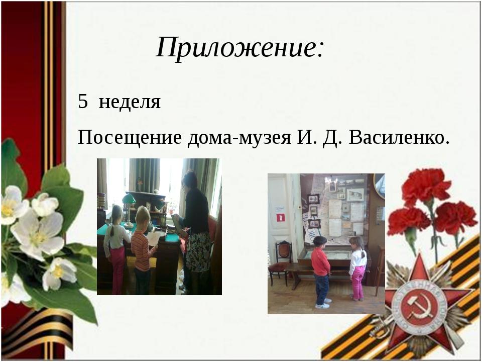 Приложение: 5 неделя Посещение дома-музея И. Д. Василенко.