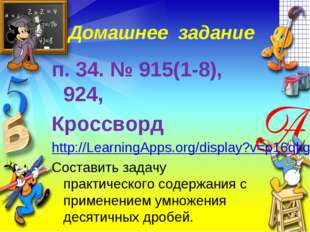 Домашнее задание п. 34. № 915(1-8), 924, Кроссворд http://LearningApps.org/di
