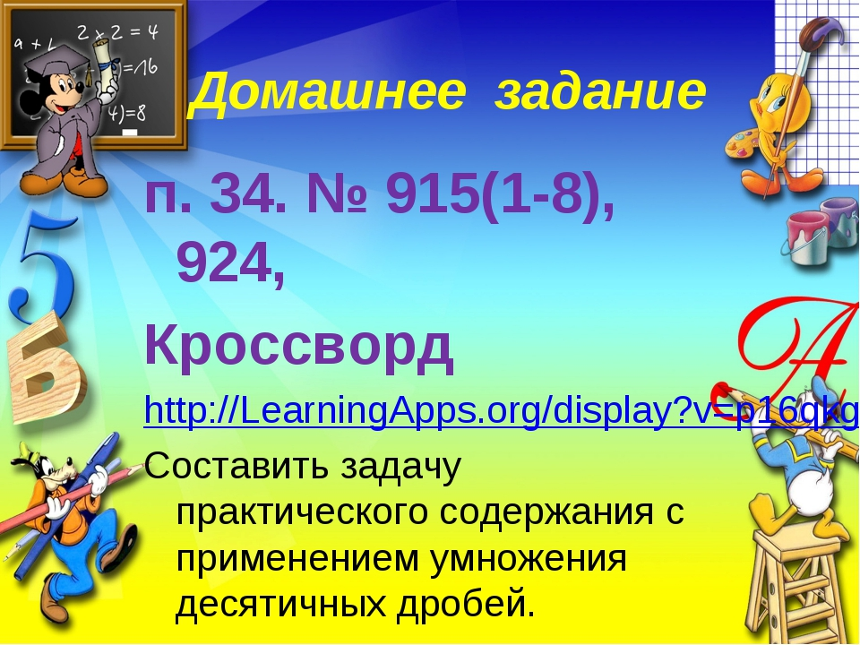 Домашнее задание п. 34. № 915(1-8), 924, Кроссворд http://LearningApps.org/di...
