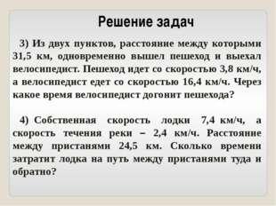 Решение задач 3) Из двух пунктов, расстояние между которыми 31,5 км, одноврем