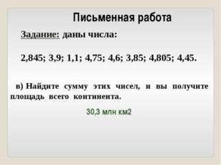 Письменная работа Задание: даны числа: 2,845; 3,9; 1,1; 4,75; 4,6; 3,85; 4,80