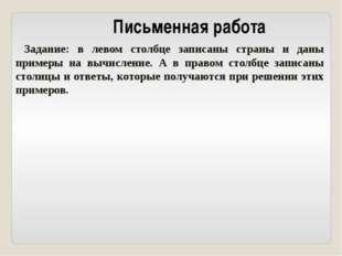 Письменная работа Задание: в левом столбце записаны страны и даны примеры на