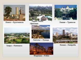 Конго – Браззавиль Ливии – Триполи Анголы – Луанда Марокко – Рабат Кении – На