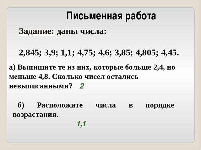 Письменная работа Задание: даны числа: 2,845; 3,9; 1,1; 4,75; 4,6; 3,85; 4,80...
