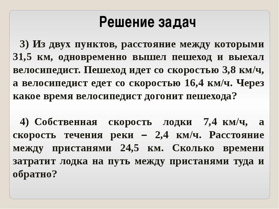 Решение задач 3) Из двух пунктов, расстояние между которыми 31,5 км, одноврем...