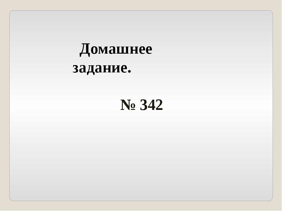 Домашнее задание. № 342