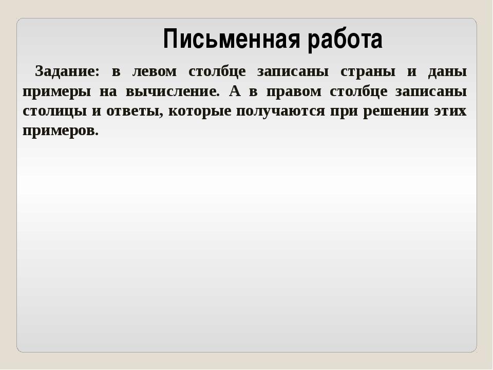 Письменная работа Задание: в левом столбце записаны страны и даны примеры на...