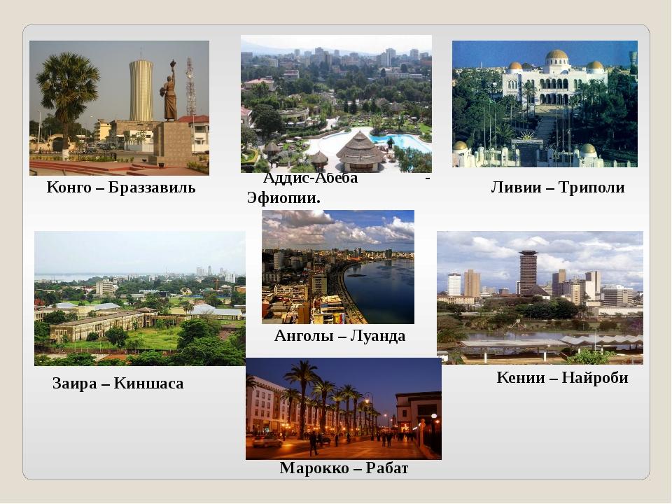 Конго – Браззавиль Ливии – Триполи Анголы – Луанда Марокко – Рабат Кении – На...