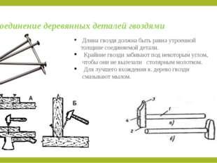 Соединение деревянных деталей гвоздями Длина гвоздя должна быть равна утроенн