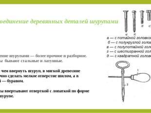 Соединение деревянных деталей шурупами Соединение шурупами — более прочное и