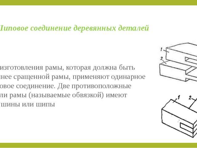 Шиповое соединение деревянных деталей Для изготовления рамы, которая должна...