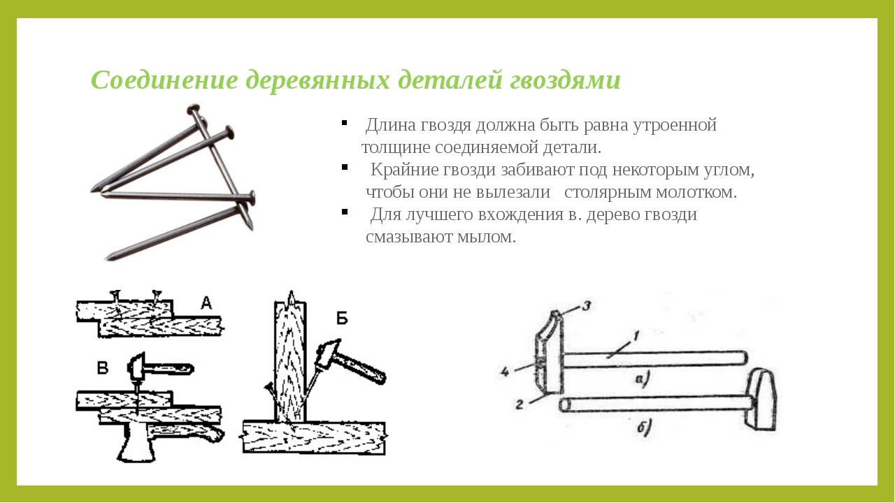 Соединение деревянных деталей гвоздями Длина гвоздя должна быть равна утроенн...