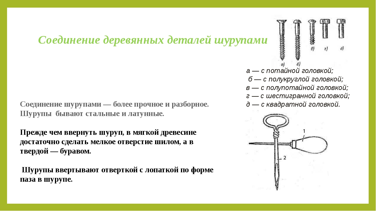 Соединение деревянных деталей шурупами Соединение шурупами — более прочное и...