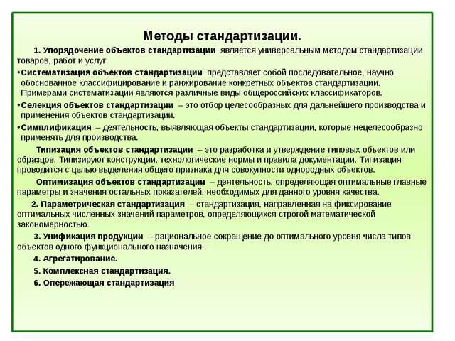 Схема принципов стандартизации