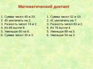 Математический диктант 1. Сумма чисел 40 и 20. 2. 45 увеличить на 2. 3. Разн